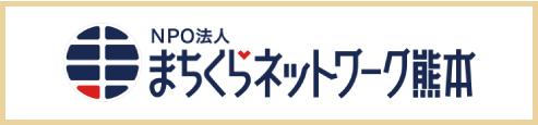 まちくらネットワーク熊本