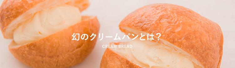 幻のクリームパンとは?